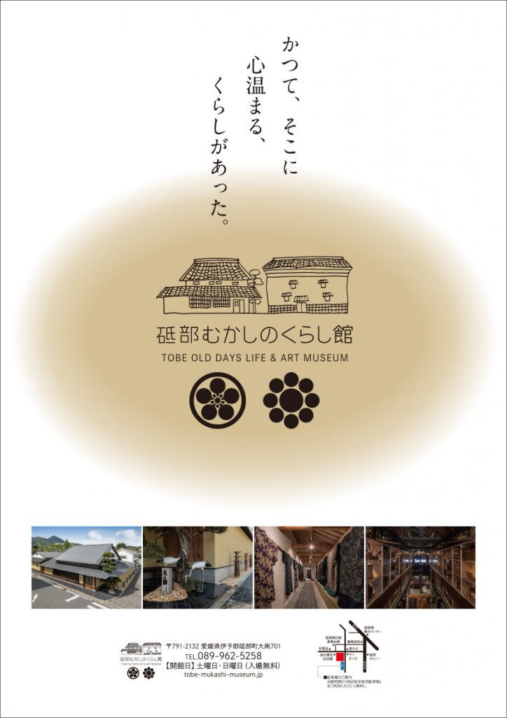 「砥部むかしのくらし館」ポスター2021年